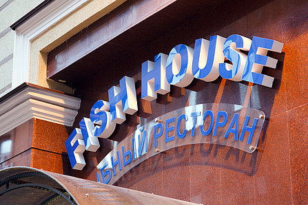 Restaurant Fish House, Saint Petersburg